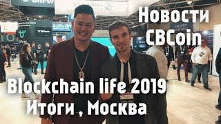 Смотреть видео Blockchain life 2019 Итоги, Москва. Новости CbCoin онлайн