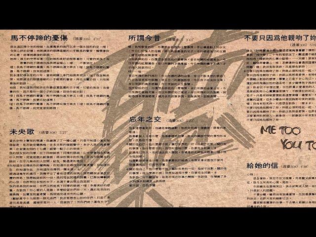 那些年我們一起唱的歌 #128 |黃舒駿-馬不停蹄的憂傷