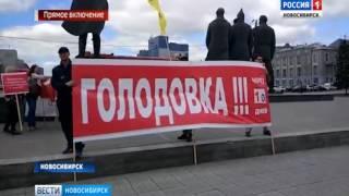 В центре Новосибирска обманутые дольщики заявили о грядущей бессрочной голодовке