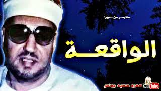 محمـد عمـران   الواقعــة   تـلاوة نـادرة من الـروائـع مـن جلســة خــاصــة عام 1981م !! جودة عالية HD