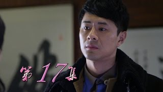 下一站婚姻 17丨The Next Station Is Marriage 17