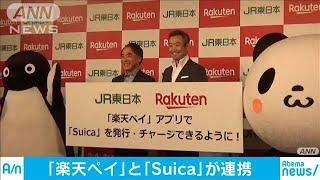 「楽天ペイ」と「Suica」連携でキャッシュレス促進(19/06/05)