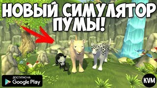 НОВЫЙ СИМУЛЯТОР СЕМЬИ ПУМЫ ОНЛАЙН НА АНДРОИД НОВЫЕ СИМУЛЯТОРЫ ЖИВОТНЫХ FAMILY SIM PUMA ANDROID GAMES