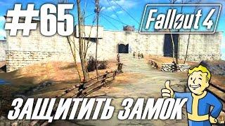 Fallout 4 HD 1080p - Защитить замок Как построить стену - прохождение 65
