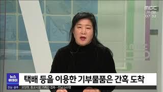 뉴스와 인물] 김미자 목포사회복지시설 협회장 [목포MB…