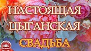 ЦЫГАНСКАЯ НЕВЕСТА И ВЕСЁЛЫЙ ВЫКУП! Николай и Алёна, часть 2