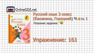 Упражнение 161 Русский язык 3 класс Канакина Горецкий Часть 1