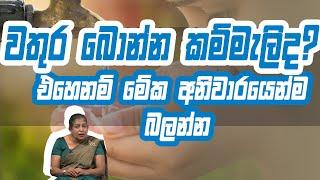 වතුර බොන්න කම්මැලිද? එහෙනම් මේක අනිවාරයෙන්ම බලන්න | Piyum Vila |18 - 09 - 2020 | Siyatha TV Thumbnail
