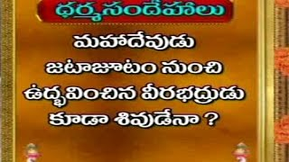 The Significance of Veerabhadra Swamy - Mahashivratri Special Dharma Sandehalu