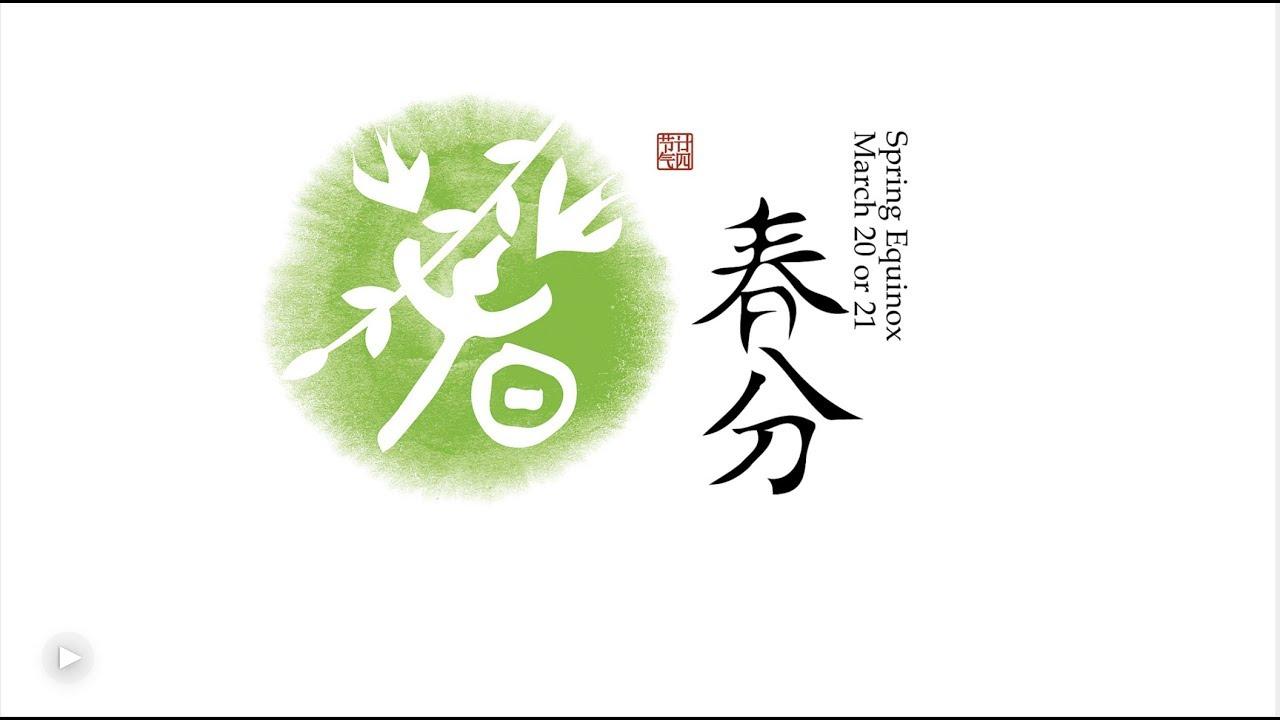 Чуньфэнь, или весеннее равноденствие, в Китае
