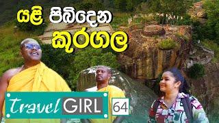 Travel Girl | Episode 64 | Kuragala - (2021-09-05) | ITN Thumbnail