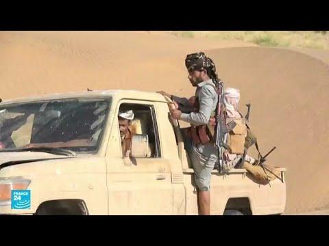 ...اليمن: تقدم ميداني جديد للحوثيين جنوب مدينة مأرب الاس  - نشر قبل 2 ساعة