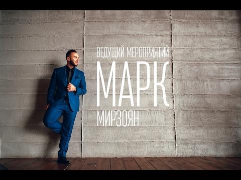 Ведущий Марк Мирзоян
