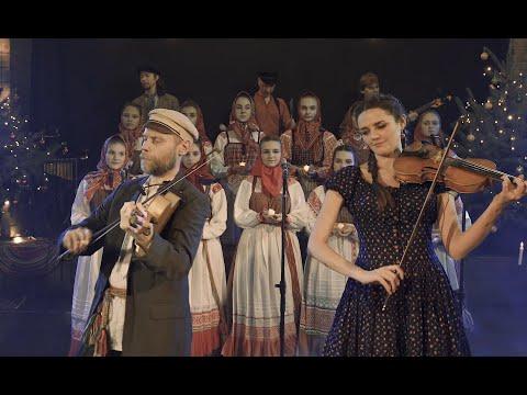 """Отава Ё и """"Василиса"""" - """"Как в Иерусалиме рано зазвонили"""" (Otava Yo And Vasilisa - Chirstmas Carol)"""