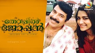 Mamta Mohandas introduces Mammootty - Thoppil Joppan teaser | Hot Malayalam News