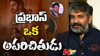 SS Rajamouli Reveals The Funny Side of Prabhas || Baahubali 2 || Rana Daggubati || NTV