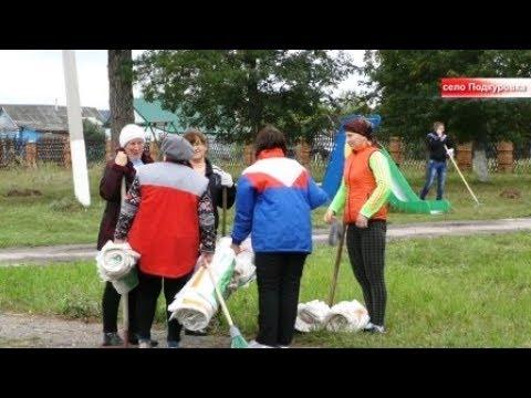 Экологический субботник в селе Подкуровка