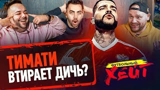 ТИМАТИ КИНУЛ ФУТБОЛ | Тарасов мстит жене | Дзюба идет на...
