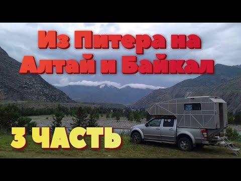 Путешествие из Питера на Алтай и Байкал. 3 часть.
