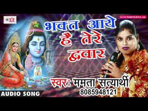 भक्त आये है तेरे द्वार - BHAKT AAYE HAI TERE DWAAR - Mamta Satyarthi - Sun Mahadeva - TEAM FILM