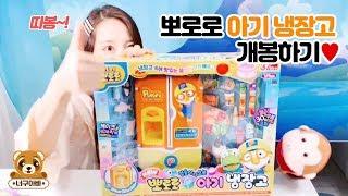 너구를 위한 선물ㅣ뽀로로 아기 냉장고 장난감 놀이ㅣ언박…