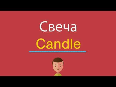 Как будет по английски свеча