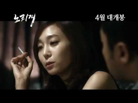 Norigae (노리개) - Trailer - korean crime, thriller, 2013