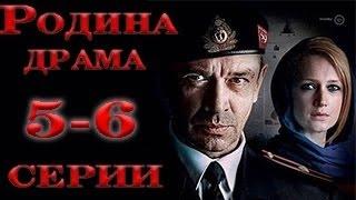 Родина Сериал 5 6 Серия Смотреть Онлайн Русская Драма 2015