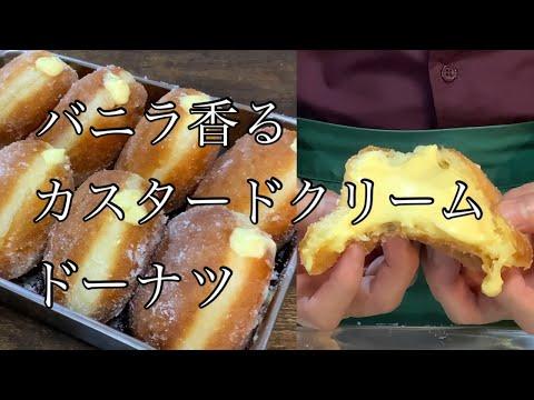 カスタードクリームドーナツの作り方-マチの洋菓子工房-vanilla-custard-cream-donuts-recipe