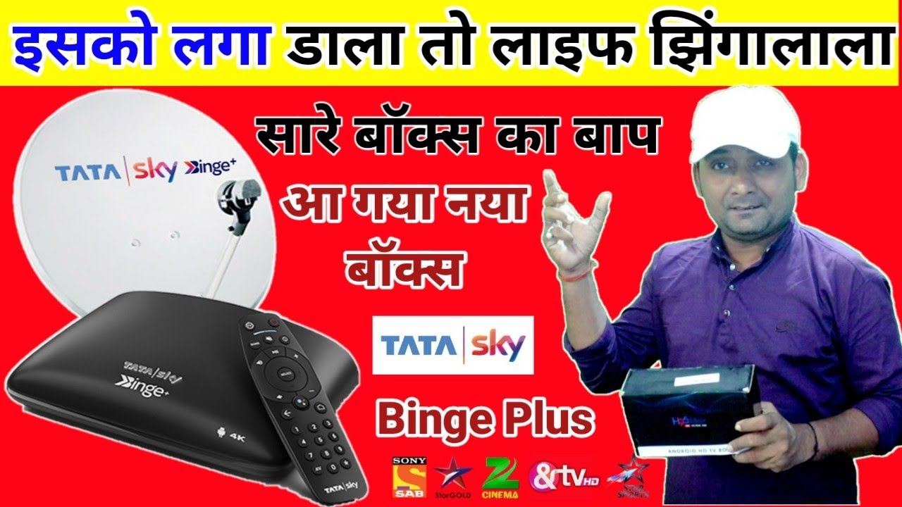 बिना डिश से बिना इंटरनेट से चैनल चलाओ  Tata sky binge new 4k set top box plus android box   tata sky