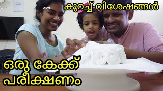 Chitchat vlog|Baking cake for the first time|About baby's screentime|Skincare|Asvi Malayalam