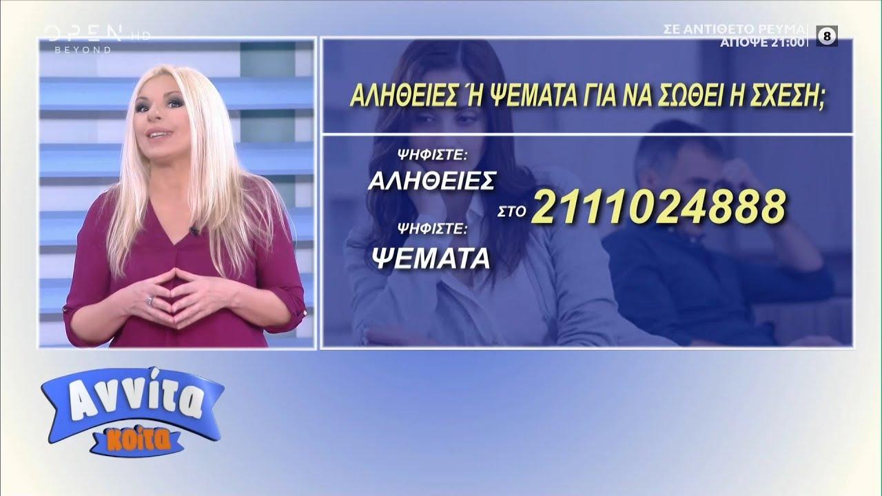 Έρευνα: Αλήθειες ή ψέματα για να σωθεί η σχέση;   Αννίτα κοίτα 24/01/2021   OPEN TV