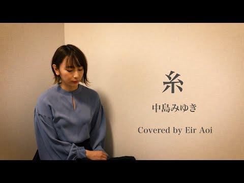 藍井エイル 『糸』 - 中島みゆき 【Eir Aoi Cover】
