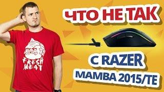Не идеальны?✔Обзор игровых мышек Razer Mamba 2015 и Razer Mamba Tournament Edition!
