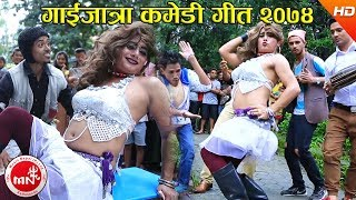 New Comedy Gaijatra Song 2074/2017 | Babita Baniya Jerry