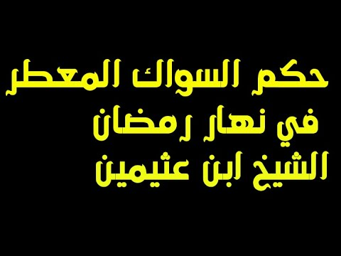 حكم السواك المعطر في نهار رمضان وما حكم ابتلاع طعم السواك المعطر للصائم الشيخ ابن عثيمين Youtube