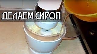 Как сделать сахарный сироп для масляного крема. Рецепт / How to make sugar syrup for buttercream.