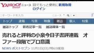 売れると評判の小泉今日子書評連載 オファー段階でプロ意識 NEWS ポスト...