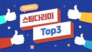 스팀다리미 추천 Top3 스탠드형 핸디형 #랭킹왕