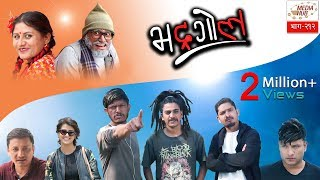 Bhadragol || Episode-212 || 24-May-2019 || By Media Hub Official Channel