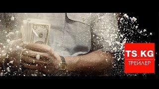 Narcos (Нарки) - русский трейлер