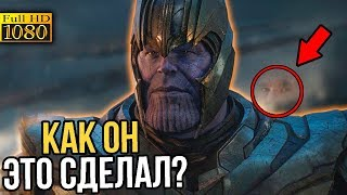 Вот почему Танос победил Мстителей!