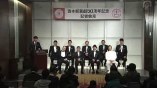 東西の吉本新喜劇の座長9人が一堂に集結!! 9座長による爆笑記者会見の...