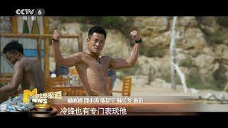 争锋:《特警队》是否有贩卖荷尔蒙的嫌疑?【中国电影报道 | 20200102】