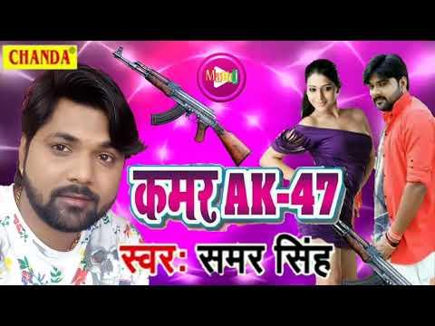 Kamar AK 47 ( Samar Singh ) new Bhojpuri superhitHOT song 2018 new