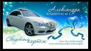 BMW Свадебный кортеж г.Калуга