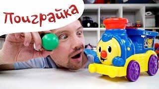 РОЗПАКУВАННЯ  іграшки unpacking - Музичний Паровозик для дітей малюків  - Поиграйка з Єгором