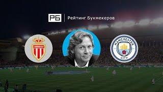 Прогноз Валерия Карпина: «Монако» — «Манчестер Сити»