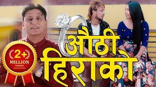 New lok Dohori Song 2075 |  Authi Hirako l औंठी हिराको | Bhojraj Kafle l Mingma Tamang