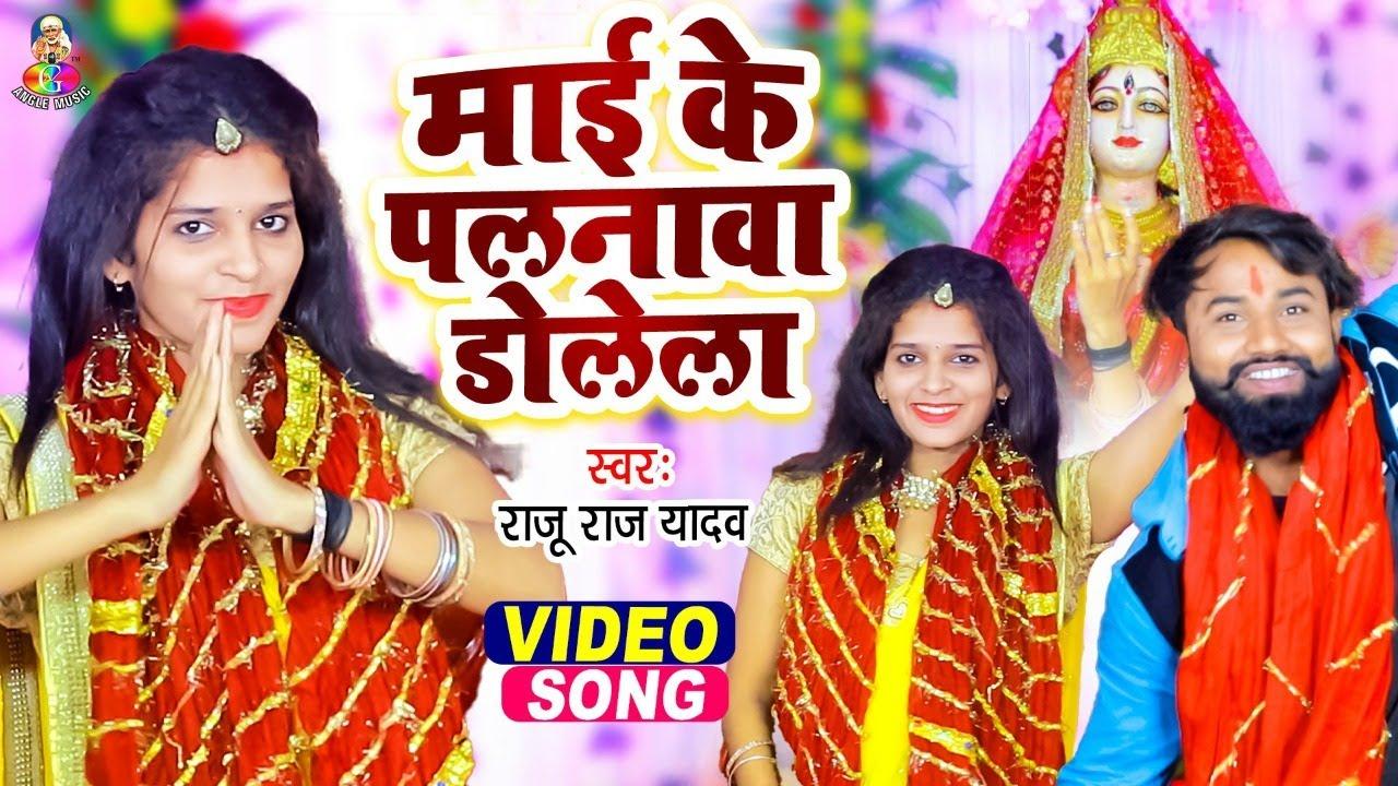 #Video   माई के पलनवा डोलेला   #Raju Raj Yadav   Mai Ke Palanawa Dolela   Bhojpuri Devi Geet 2021